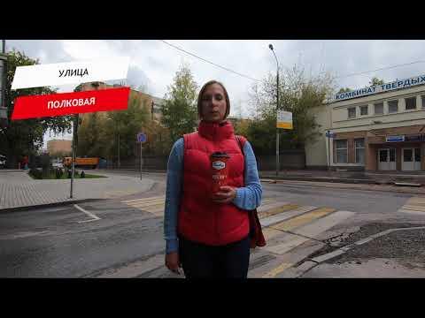 Полковая улица