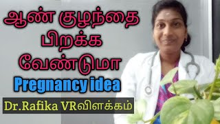 How to get conceive a boy baby in Tamil | Pregnancy idea in Tamil
