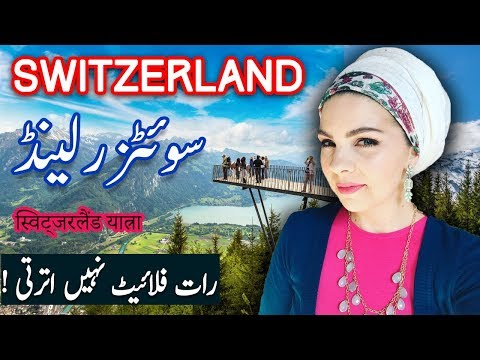 Travel To Switzerland | History And Documentary About Switzerland  Urdu & Hindi |سوئٹزر لینڈ کی سیر