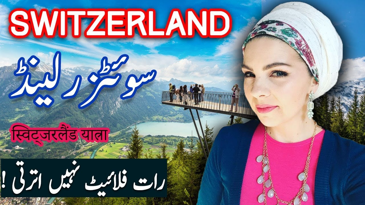 Norway Tourist Attractions - Urdu Documentary - Justuju Ka