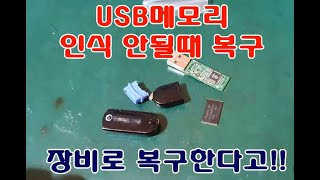 USB메모리복구 NAND FLASH DATA RECOV…