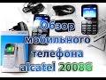 Обзор мобильного телефона alcatel 2008G | дедушкафон |