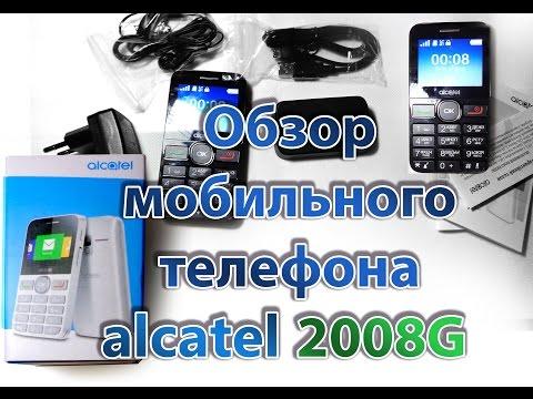 Обзор мобильного телефона alcatel 2008G | дедушкафон