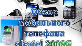 обзор мобильного телефона Alcatel 2008G
