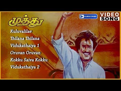 Muthu Tamil Movie Songs | Video Jukebox with Lyrics | Rajinikanth | Meena | AR Rahman | Music Master