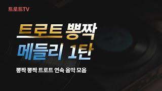 [디스코메들리] 남녀노소 인기 많고 흥겨운 트로트 뽕짝 메들리 1탄 by 올버스