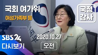 [LIVE] 국회 여가위 국정감사 - 오전 | SBS …