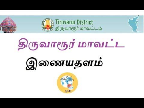 திருவாரூர் மாவட்ட இணையதளம் - DIGITAL TAMILNADU