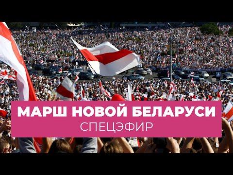 «Марш Новой Беларуси»