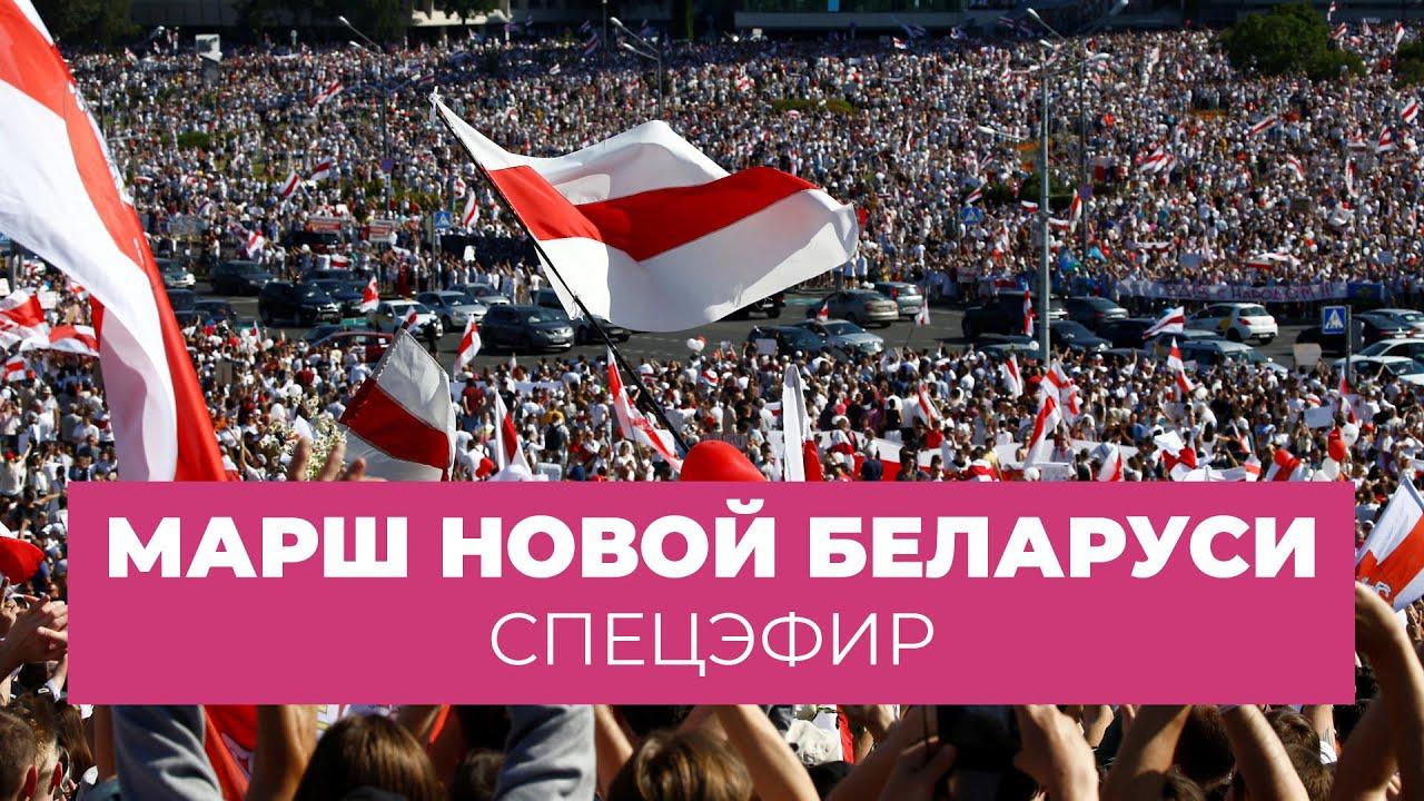 «Марш Новой Беларуси» — массовые акции по всей стране / Спецэфир Дождя