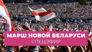 «Марш Новой Беларуси» — массовые акции по всей стране / Спецэфир Дождя cмотреть видео онлайн бесплатно в высоком качестве - HDVIDEO
