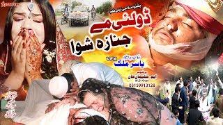 Dolay Mei Janaza Shuwa,New Pashto HD Film - Shehzad Nokhare,Alisha Ali - New Pashto,Eid,Drama,2018