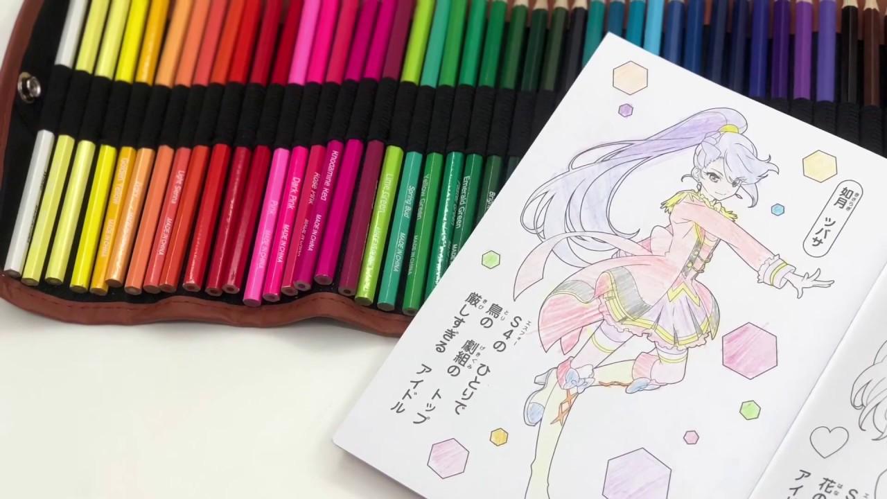 捲筆布 總共有50色 附英文色彩名稱 我們用這個來畫偶像學園的繪本吧 超時尚彩色蠟筆 親子樂園玩具開箱 文具 ...