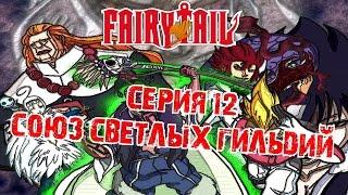 Fairy Tail Серия 12: Союз светлых гильдий