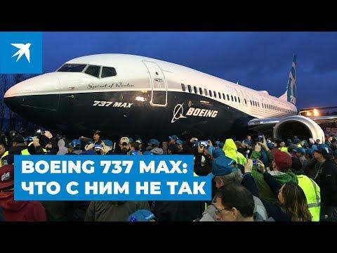 Boeing 737 MAX: что с ним не так, причины катастроф