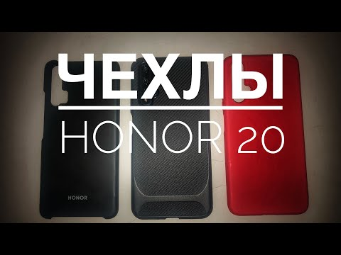 Купил чехлы для Honor 20 с AliExpress