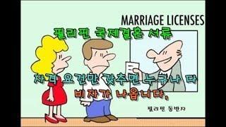 필리핀 국제결혼 서류 – 자격 요건만 갖추면 누구나 다…
