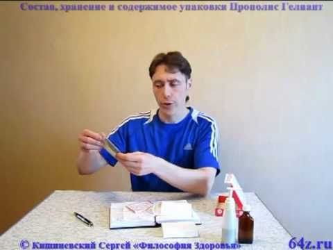 Настойка прополиса на спирту, воде, масле, инструкция и
