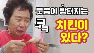 에어프라이어용 구운치킨 먹다가 현웃 빵터짐! | 할머니…