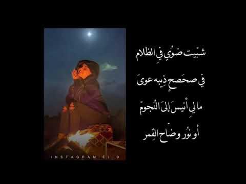 شب يت ضو ي في الظلام محمد عبدو Youtube