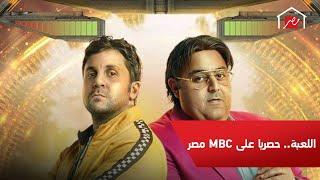 مسلسل اللعبة.. حصريًا على MBC مصر في رمضان
