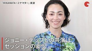 ジョニー・デップとの共演はセッションのよう『MINAMATA-ミナマタ-』美波インタビュー