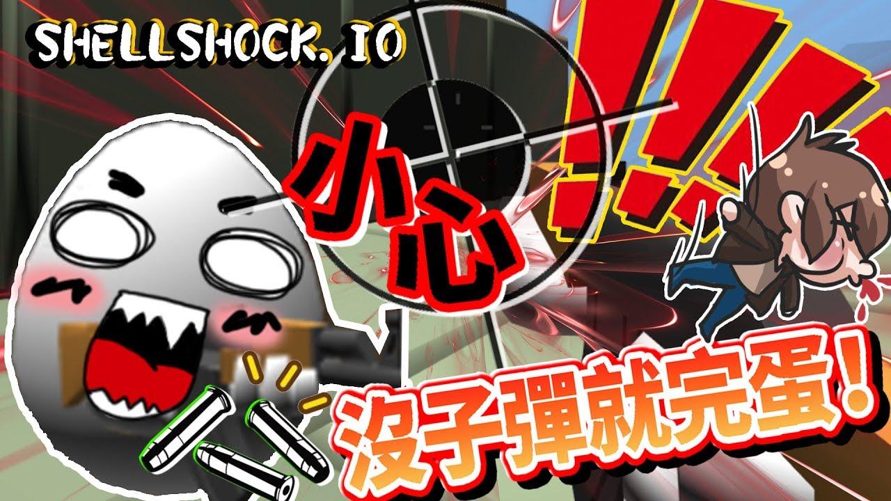【巧克力】『Shell Shock.io:蛋蛋殺手』 - 小心!子彈耗盡就要完蛋~ - YouTube