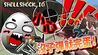 【巧克力】『Shell Shock.io:蛋蛋殺手』 - 小心!子彈耗盡就要完蛋~