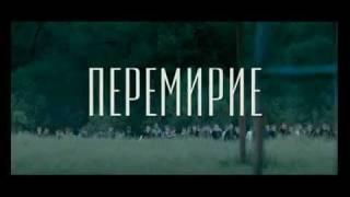 """Трейлер фильма """"Перемирие"""""""