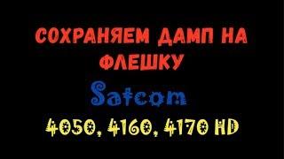 Как сохранить дамп на флешку ► Satcom 4050 HD, 4160 HD, 4170 HD Combo