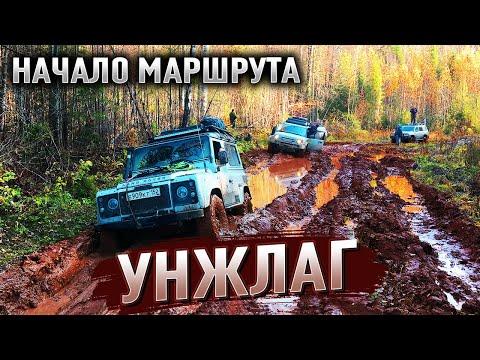 Маршрут через ТАЙГУ. Снова в УНЖЛАГ #1. Лесовозные дороги.
