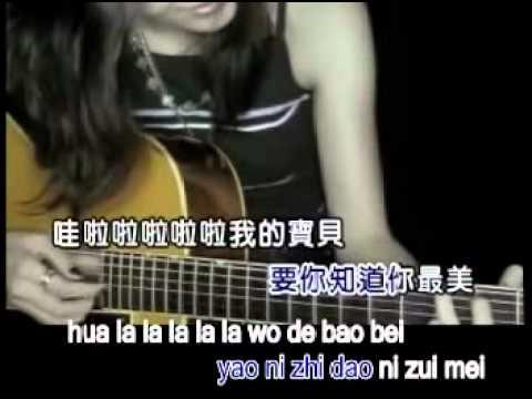 pinyin寶貝 bao bei