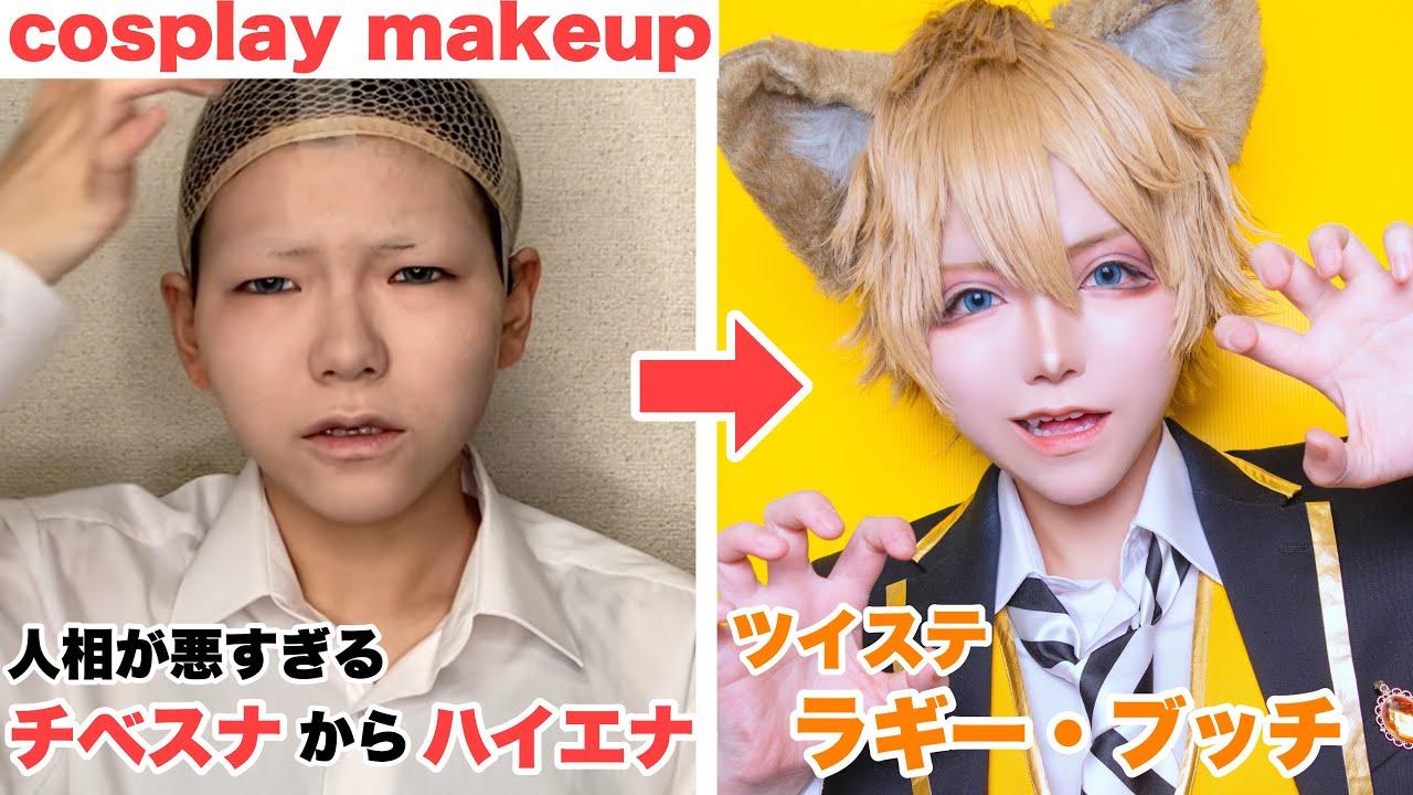【ツイステ】ラギー・ブッチのコスプレメイク cosplay makeup 【Twisted Wonderland】