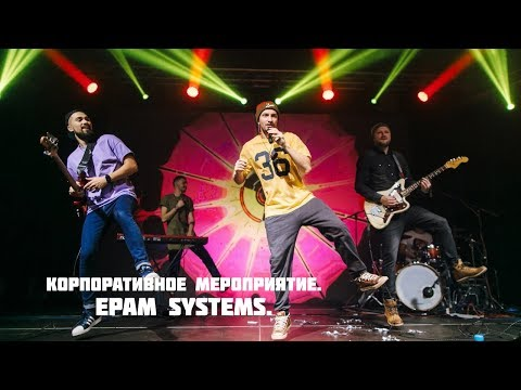 Компания Epam Systems.