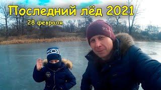 Последний лёд 2021