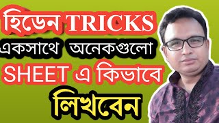 Excel  Bangla Tutorial tricks  18:  Working with multiple worksheet Microsoft Excel bangla Tutorial
