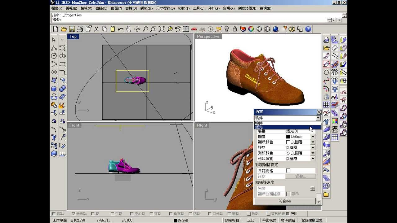 ImagineElf3D 男鞋製作 - 渲染 一