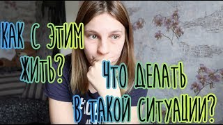 Влог | Встретила ЭКСГИБИЦИОНИСТА 10. 04. 18