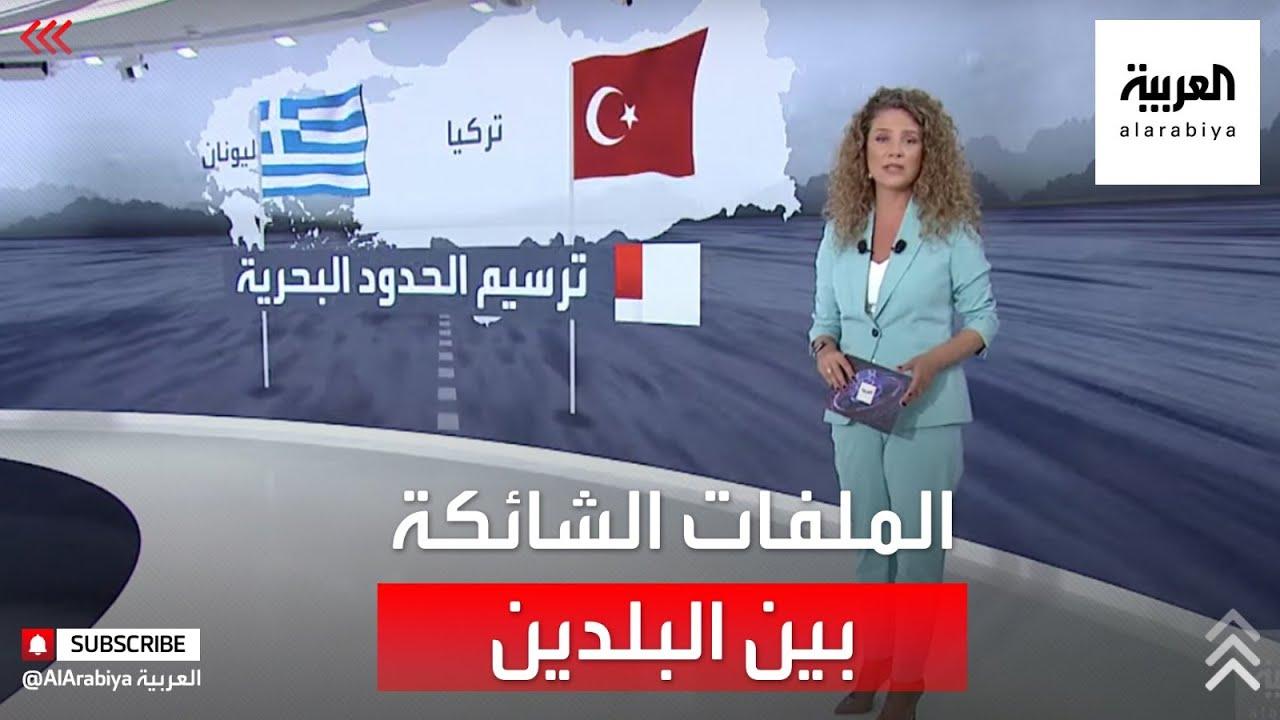 هذه أهم الملفات الشائكة بين تركيا واليونان  - نشر قبل 2 ساعة