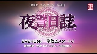 2月24日(水)より一挙放送スタート! チョン・イル×ユンホ(東方神起)...