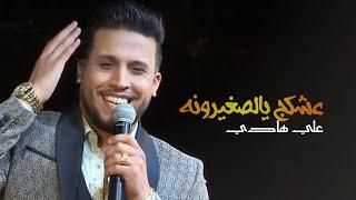 علي هادي - عشكج يالصغيرونه (فيديو من حفل ميوزك الحنين)  2020