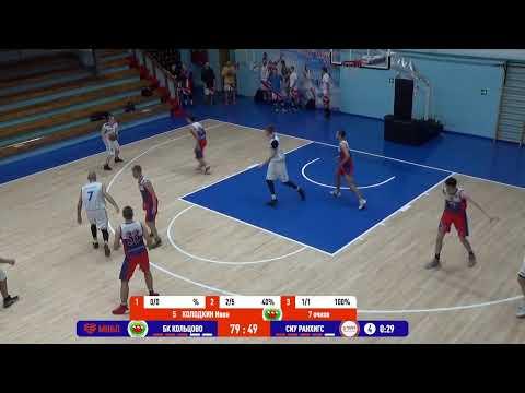 НБА 12.12.2020 КОЛЬЦОВО - СИУ РАНХИГС