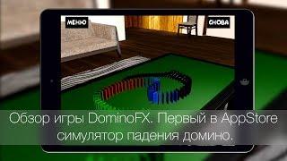 Обзор игры DominoFX. Первый в AppStore симулятор падения домино.
