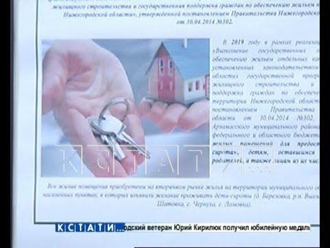 Начальник управления экономики Арзамасского р-на разворовывал деньги, выделяемые сиротам