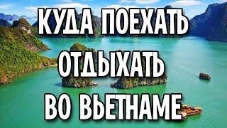 Куда поехать отдыхать во Вьетнаме(Купить дешевые авиабилеты во Вьетнам можно здесь - https://goo.gl/FTrXUk http://www.5-zvezd.com/vietnam/kuda-poexat-otdyxat-vo-vetname/ Группа..., 2016-10-17T12:30:54.000Z)