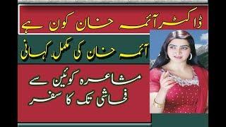 aima khan biography  aima khan history  aima khan life story  Urdu biography