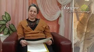 Лекции по русской литературе. Лекция 8. Часть 1