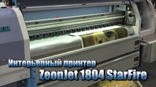 Интерьерный сольвентный принтр ZeonJet 1804 StarFire - для дешевой интерьерной графики (KOSIGN 2014)(ZeonJet 1804 StarFire интерьерный сольвентный принтер, созданный для печати графики с низкой себестоимостью. А все..., 2014-11-16T18:52:23.000Z)
