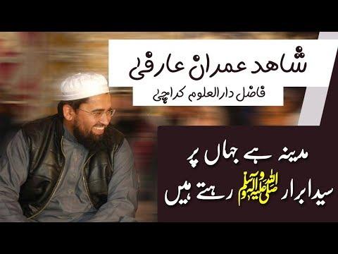 Shahid Imran Arfi 2018 Madina Hai Jaha Par