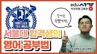 2021학년도 서울대학교 합격생 영어 공부법 with …
